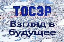 Снежинск имеет шанс одним из первых в Челябинской области получить статус ТОСЭР.